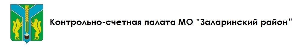 """Контрольно-счетная палата МО """"Заларинский район"""""""